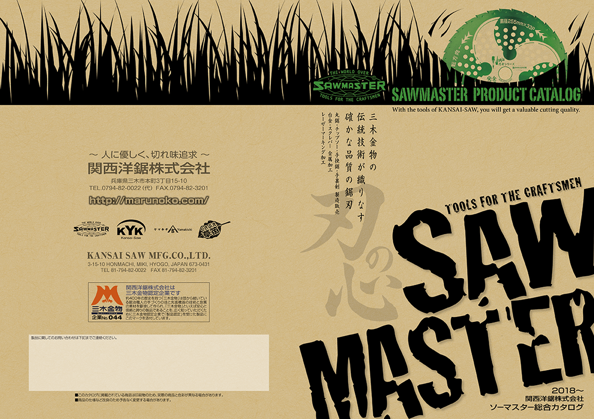 SAWMASTERカタログ